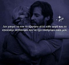 Best Quotes, Love Quotes, Love Is Comic, Love Me More, Romantic Mood, Greek Words, Movie Lines, Greek Quotes, Love Words