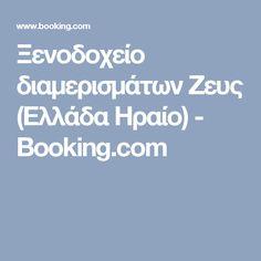 Ξενοδοχείο διαμερισμάτων Ζευς (Ελλάδα Ηραίο) - Booking.com