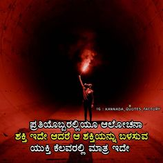 Inspirational Good Night Messages, Powerful Motivational Quotes, Good Night Quotes, Inspirational Quotes, Life Lesson Quotes, Life Lessons, Life Quotes, In Kannada, Good Night Greetings