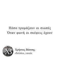 Ήταν σιωπή Σπαραγμός Πρόσκληση έρωτα Μήνυμα αγάπης Κι όμως Σιωπή. Κενό. Το τίποτα. Με φόβισε. Μακριά της έτρεξα Έκει με ώθησε η σκέψη Γιατί αυτή πρώτη απόρρησε Τέτοια σιωπή τί να σημαίνει; . . . #christos_vassis #greek #quote #qotd #qotn #greekquote #greekquotes #greekpost #greekstatus #greeks #stixakia #thoughts #latenight #feelings