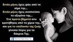 Μάνα μου: Ύμνος στις μανάδες του κόσμου Family Quotes, Me Quotes, Qoutes, Love Only, Greek Quotes, Love Words, Kids And Parenting, To My Daughter, Romance
