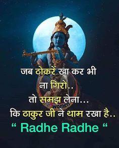 Latest khatu shyam status Images In Hindi Krishna Quotes In Hindi, Radha Krishna Love Quotes, Radha Krishna Songs, Krishna Mantra, Radha Krishna Images, Hindi Quotes, Shree Krishna, Lord Krishna, Shiva