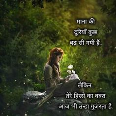Quotes Deep Feelings, Sad Quotes, Woman Quotes, Love Quotes, Inspirational Quotes, Marathi Quotes, Hindi Quotes, Qoutes, Shayri Life