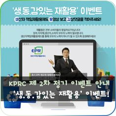 [이벤트공지]KPRC와 함께하는 '생.동.감있는 재활용' 이벤트 http://me2.do/xbCYDYZi 출처 : KPRC가.. | 네이버 블로그