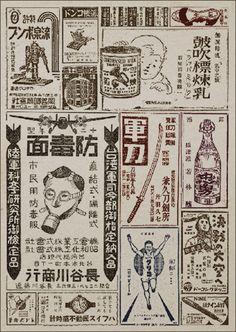 日治時期商品廣告 - Google 搜尋                                                                                                                                                                                 More