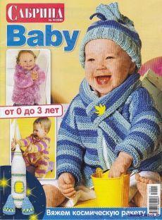 Сабрина Baby 9 2010 | ЧУДО-КЛУБОК.РУ