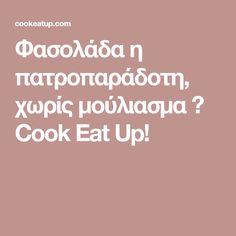 Φασολάδα η πατροπαράδοτη, χωρίς μούλιασμα ⋆ Cook Eat Up!