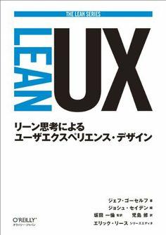 Lean UX ―リーン思考によるユーザエクスペリエンス・デザイン (THE LEAN SERIES) ジェフ・ゴーセルフ, http://www.amazon.co.jp/dp/4873116619/ref=cm_sw_r_pi_dp_QbeGtb15C5ENC