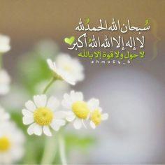 Path to Islam. Islamic Dua, Islamic Quotes, Quran Wallpaper, Happy Brithday, Islamic Pictures, Islam Quran, Islamic Calligraphy, Hadith, Trust God