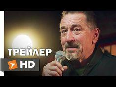 Фильм Комик 2016 Скачать Торрент - фото 9