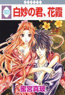 Shirotae no Kimi Hanagasumi Manga Español, Shirotae no Kimi Hanagasumi Capítulo 4 - Leer Manga en Español gratis en NineManga.com