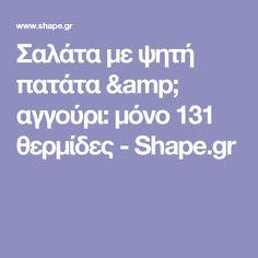 Σαλάτα με ψητή πατάτα & αγγούρι: μόνο 131 θερμίδες - Shape.gr