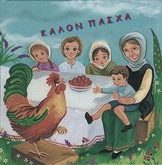 ΑΝΑΣΤΑΣΗ Embroidery Sampler, Easter Crafts, Easter Ideas, Vintage Easter, Happy Campers, Diy For Kids, Rooster, Decoupage, Greece