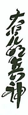 The Johrei symbol is to promote peace, protection, balance, success, power and righteousness.