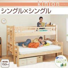 ダブルサイズになる・添い寝ができる二段ベッド【kinion】キニオンシングル・シングル