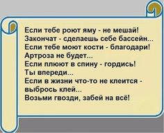 (7) Одноклассники Birthday Greeting Message, Birthday Greetings, Wise Men Say, Word Art, Quotations, Cool Photos, Messages, Album, Writing
