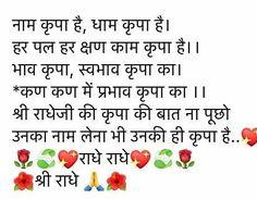 Image may contain: text Krishna Mantra, Radha Krishna Love Quotes, Cute Krishna, Radha Krishna Photo, Krishna Photos, Radhe Krishna, Shree Krishna, Morning Inspirational Quotes, Inspirational Quotes Pictures