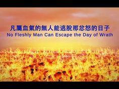 福音視頻 神的發表《凡屬血氣的無人能逃脫那忿怒的日子》粵語   跟隨耶穌腳蹤網-耶穌福音-耶穌的再來-耶穌再來的福音-福音網站