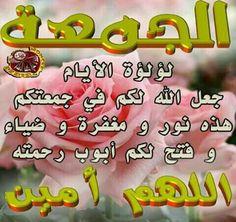 27 Meilleures Images Du Tableau السلام عليكم ورحمة الله