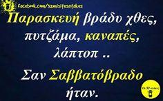 I Smile, Make Me Smile, Funny Greek, Out Loud, Sarcasm, Haha, Humor, Random, Words
