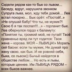 Russian Humor, Russian Quotes, Wise Quotes, Words Quotes, Inspirational Quotes, Different Quotes, Just Smile, Self Development, Positive Thoughts