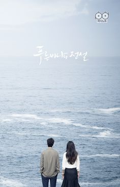 The Legend of The Blue Sea Kdrama Legend Of The Blue Sea Kdrama, Legend Of Blue Sea, Legend Of The Blue Sea Poster, Korean Drama Quotes, Korean Drama Movies, Korean Dramas, Korean Celebrities, Korean Actors, Legend Of The Blue Sea Wallpaper