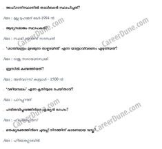 PSC Malayalam General Knowledge Questions and Answers For All PSC Exams in Malayalam. LDC, Last Grade Questions Quiz With Answers, Gk Questions And Answers, Question And Answer, Tamil Movies Online, Gernal Knowledge, Math, Math Resources, Mathematics