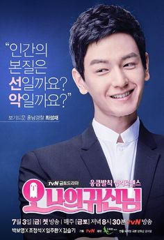 [Photos] Added 5 new posters for the Korean drama 'Oh My Ghostess' @ HanCinema :: The Korean Movie and Drama Database Korean Drama Movies, Korean Actors, Korean Dramas, Ex Girlfriend Club, Oh My Ghostess, Kdrama, Lim Ju Hwan, Cho Jung Seok, Netflix