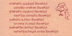Subramanya Bharathiyar Kavithaigal, Poems And Quotes, Bharathiyar Poetry Kavidhaigal Images, Tamil Poems, Ponmozhigal And Kavithai From Bharathiyar Tamil Tattoo, Tamil Language, Love Words, Read More, Picture Quotes, Inspire Me, Me Quotes, Fun Facts, Poems