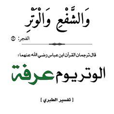 Islamic, Arabic Calligraphy, Arabic Calligraphy Art