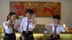 日本テレビ【ヒルナンデス】9月15日放映 「大ヨコヤマ物産展」関ジャニ∞ 横山さんが 老舗の進化形グルメを紹介する企画。 その中のひとつとして、「京町家ケーキ」が紹介されました。  京町家ケーキのお買い求めはこちら日本電視台【Hirunandesu!】9月15日播放 「大橫山物流展」是關8的橫山介紹傳統老店進化版美食的單元. 其中有被介紹「京町家ケーキ」. 這是介紹風景的短片. 不是未公開影像是未公開圖片. 秘寶(珍藏)畫面公開!