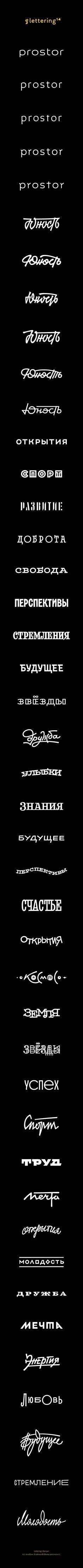 Lettering`14, Шрифт © ЕленаКовальски