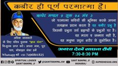 Vedas says Complete God is Kabir. Vedas says Brahma Vishnu and Shiv ji's Mothers are Gurga Maa, india. Believe In God Quotes, Quotes About God, Krishna Quotes In Hindi, Kabir Quotes, Gita Quotes, Apj Quotes, Hindi Quotes, Daily Quotes, Allah God