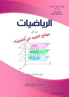 تحميل كتاب الرياضيات ـ الجزء الأول ـ ثالث ثانوي علمي Pdf Books Free Download Pdf Math Books Pdf Books