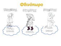 sofiaadamoubooks: ΜΗΝΕΣ ΤΟΥ ΧΡΟΝΟΥ Winter Activities, Craft Activities, Toddler Activities, Learn Greek, Autumn Crafts, Fairy Tales, Kindergarten, Crafts For Kids, Preschool