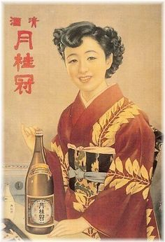 Japanese Grocery, Japanese Beer, Vintage Japanese, Retro Ads, Vintage Advertisements, Vintage Ads, Vintage Posters, Old Ads, Japan Art