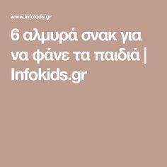6 αλμυρά σνακ για να φάνε τα παιδιά | Infokids.gr