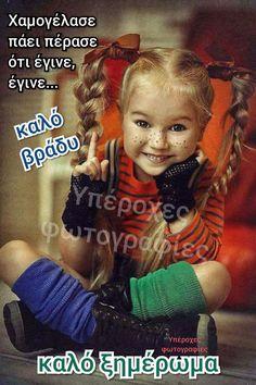 Greek Quotes, Good Night, Happy, Nighty Night, Ser Feliz, Good Night Wishes, Being Happy