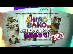 TVアニメ『SHIROBAKO』のSHIROBAKOができるまで(富山編) 試聴