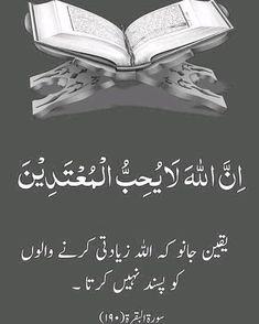 Quran Urdu, Dua In Urdu, Quran Arabic, Islam Quran, Allah Islam, Beautiful Islamic Quotes, Islamic Inspirational Quotes, Religious Quotes, Quran Verses