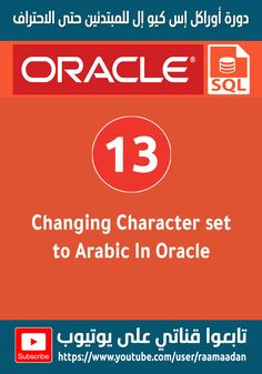 Dealing with many different languages in the same application or database has been complicated and difficult for a long time.  In this course you will learn about changing character set to Arabic in Oracle when Arabic characters are displaying as question marks. Arabic Characters, Oracle Sql, Different Languages, Programming Languages, Question Mark, Knowledge, Learning, Jewelry, Jewlery