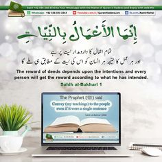 The reward of deeds depends upon the intentions and every person will get the reward according to what he has intended.