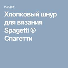 Хлопковый шнур для вязания Spagetti ® Спагетти