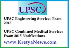 UPSC has announced Engineering Services Exam 2015 and Combined Medical Services Exam 2015 Notifications UPSC ESE and CMS Notifications 2015 Syllabus and #UPSC UPSC Engineering Services Exam ESE 2015 and Combined Medical Services CMS Exam 2015 Notifications.. Stay tuned for more details... http://kretyanews.com/upsc-engineering-and-medical-services-examination-2015/