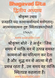 #bhagavadgita #gita #gitaupdesh #mudra #spirituality #hinduism #yoga #krishna #radha #shiva #vishnu #gitaquotes