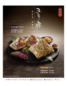 am730 2016-05-12 eNewspaper Food Graphic Design, Menu Design, Food Design, Chinese Menu, Chinese Food, Dragon Boat Festival, Dumpling, Food Styling, Food Art