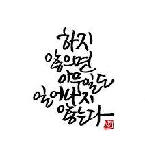 캘리그라피 명언에 대한 이미지 검색결과 Typography Poster, Better Life, Hand Lettering, Infographic, Poems, Mindfulness, Wisdom, Positivity, Calligraphy