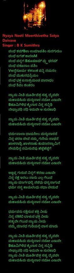 Movie : Artist Devotional Song (Kannada) --->ನ್ಯಾಯ ನೀತಿ ಮೂರ್ತಿವೆತ್ತ ಸತ್ಯ ದೈವವೇ ಮಹಾಮಹಿಮ ಮನ್ಜುನಾಠ ನಮೋ ಎಣುವೇ Bಹೂಮಿಗಿಳಿಧ ಕೈಲಾಸ ನಿನ್ನ ಸನ್ನಿಢಿ ನೇಥ್ರಾವಥಿ ನಧಿ ಇದುವೇ ಆ ಸುರಣಾಧಿ