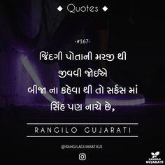 સુવિચાર,સ્ટેટ્સ,સ્ટોરીસ અને વિડિઓ માટે આજેજ લાઈક કરો અમારું પેજ ❤️❤️❤️ @rangilagujaratigj1 @rangilagujaratigj1 @rangilagujaratigj1… Thoughts In Hindi, Good Thoughts, Positive Thoughts, Qoutes, Life Quotes, Good Morning Inspiration, Gujarati Quotes, Jokes In Hindi, Sweet Words