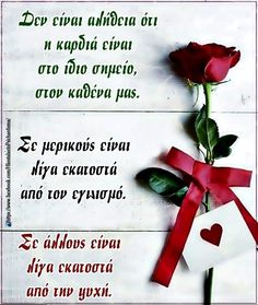 Feeling Loved Quotes, Love Quotes, Greek Quotes, Messages, Feelings, Life, Qoutes Of Love, Quotes Love